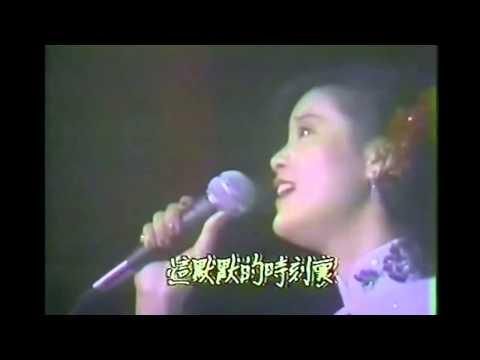 Deng Lijun 鄧麗君 Live at Sun Yat-sen Memorial Hall (1980)