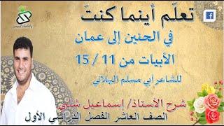 قصيدة في الحنين إلى عمان من الأبيات { 11 - 15 } للشاعر أبي مسلم البهلاني ف1