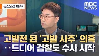 [뉴스외전 이슈+] 고발전 된 '고발 사주' 의혹‥드디어 검찰도 수사 시작 (2021.09.16/뉴스외전/M…