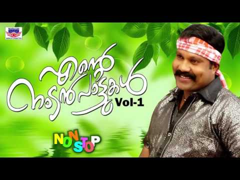 Ente Nadanpattukal Vol 1 | Kalabhavan Mani Hits | Latest Non Stop Malayalam Nadanpattukal