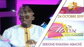 ACTU DU JOUR : AFFAIRE AÏDA DIALLO, L'ANALYSE DE SERIGNE KHASSIM MBACKÉ