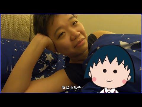 【阿鼻日常】T都喜歡怎樣的女生?!