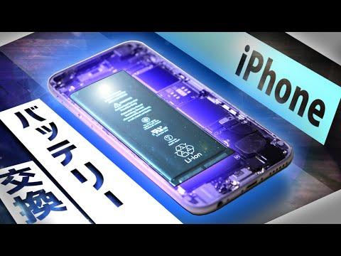 【修理】iPhoneのバッテリーを自分で交換したらめっちゃ苦戦した話。
