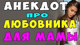 АНЕКДОТ про Вовочку и Машу и Маму с Любовником Самые Смешные Свежие Анекдоты