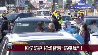 [今日关注]20200201预告片  CCTV中文国际
