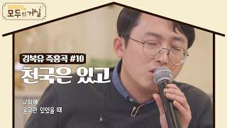 천국은 있고ㅣ모두의거실 라이브 김복유 즉흥곡 #10