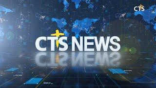 2020년 9월 22일 전체뉴스 l CTS뉴스