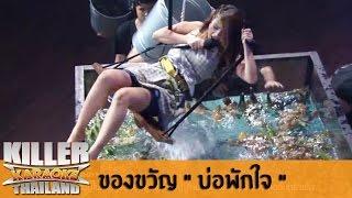 "Killer Karaoke Thailand - ของขวัญ ""บ่อพักใจ"" 12-05-14"