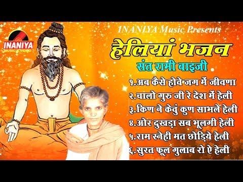 हेलियां भजन - संत रामी बाइजी,Heliyan Bhajan Sant Rami Baiji Original Audio