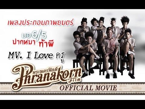 มอ6/5 ปากหมาท้าผี MV. I Love ครู - Make Me Shudder MV. (Official Phranakornfilm)