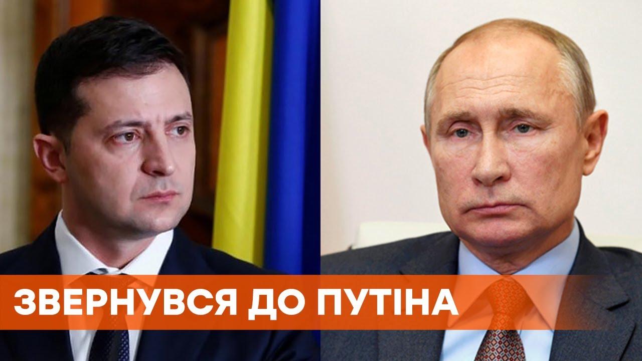 Давайте встретимся на Донбассе, где идет война: Зеленский обратился к Путину