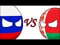 Россия VS Беларусь ( Countryballs )