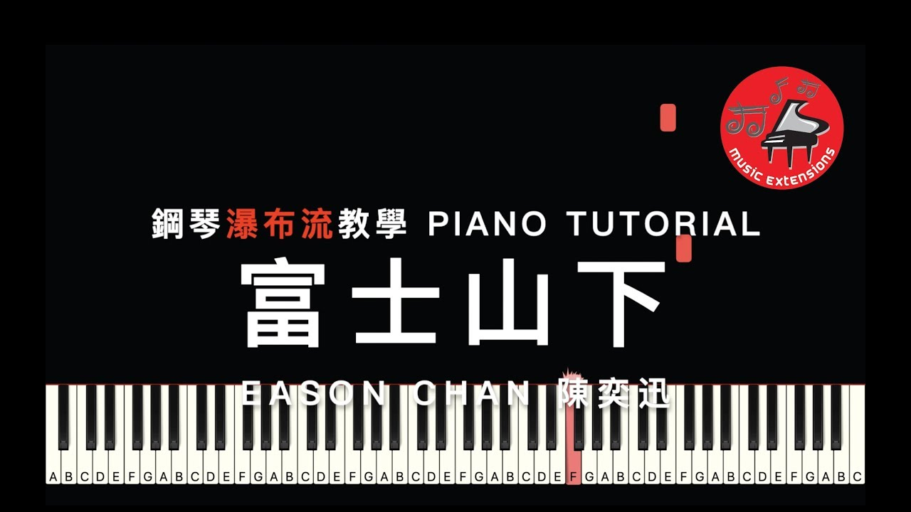 Download 富士山下 / 愛情轉移 -- 陳奕迅 Eason Chan 鋼琴瀑布流教學 (PIANO TUTORIAL)