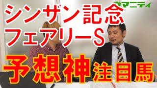 【シンザン記念2020&フェアリーステークス2020】回収率125%予想神「スガダイ」が厳選注目馬を大公開!!