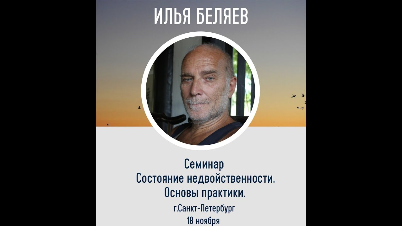Илья беляев книга скачать