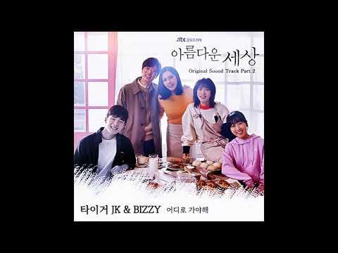 Beautiful World Ost Part 2 아름다운 세상 Ost Part 2 타이거 JK & 비지(Bizzy) - 어디로 가야해 (A Beautiful Lie)