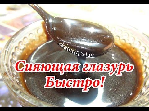 Глазурь шоколадная, рецепты с фото на RussianFoodcom 59