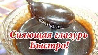 Зеркальная шоколадная глазурь для торта из какао 🍫 на воде! Быстрый способ!