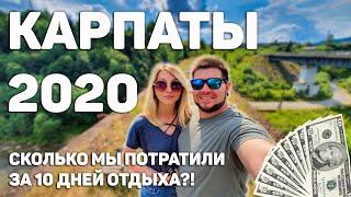 КАРПАТЫ 2020