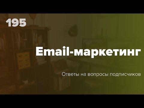 видео: email-маркетинг. Актуально ли собирать email-базу в 2018? #195