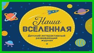 НАША ВСЕЛЕННАЯ 🪐 Энциклопедия для детей о нашей галактике/ Развивающий мультик для детей