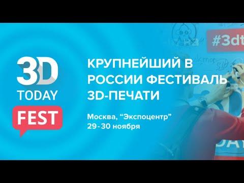Краткие итоги 3D Today Fest 2019 г. Как и нафига?