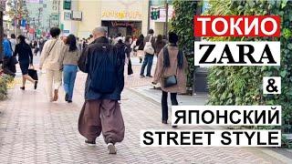Токио: стиль на улицах. О TOWER RECORDS и системе адресов в Японии. ZARA. Уличная мода из Сибуя.