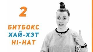 Уроки битбокса  - Выпуск 2 | Хай-хэт