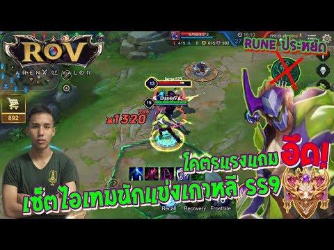 ROV : Nakroth (SS8) เซ็ทไอเทมนักแข่งเกาหลี SS9 โคตรแรงแถมอึด Rune น้อยก็เก่งได้!!