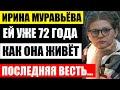 Все любят эту актрису! Ирина Муравьева! Последняя весть о 72-летней актрисе, как она живёт сейчас...