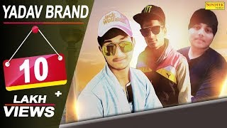 Yadav Brand Sunny Yaduvanshi Malik Amit Soni Aman Kamalpuriya  New Haryanvi Mashup Song 2018