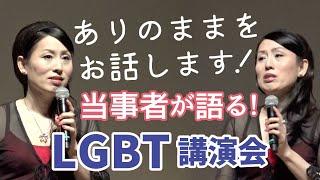 この動画は、LGBTQ性同一性障害の当事者の声を聴くという主旨の元、近畿...
