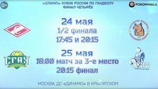 «Олимп» Кубок России. Финал четырёх