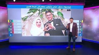 يتيمان مصريان قررا الزواج ولم يجدا مدعوين، فكانت المفاجأة في ليلة الزفاف!