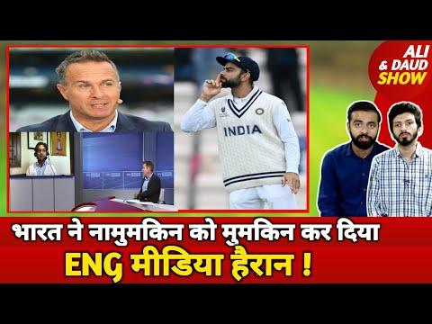 Eng Media & Vaughan Shocked! India Rocked | Eng Media Openly Support NZ | IND v NZ Day 5