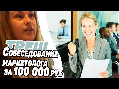 Треш собеседование маркетолога за 100 000 руб. Меня послали в жопу!