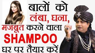 Hamemade Herbal Hair Shampoo, To Get Long Thik Shiny Hairs | Sanyasi Ayurveda thumbnail