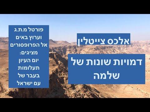 דמויות שונות של שלמה - אלכס צייטלין ביום העיון תעלומות בעבר של עם ישראל
