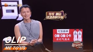 "Nicholas Tse foolishly couldn't distinguish between ""Nazha"" and ""Neza""!《我们的乐队》Me to us【MGTV English】"