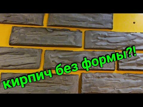 Плитка под камень из гипса без формы своими руками