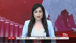 English News Bulletin | 9 PM | 04 August, 2020