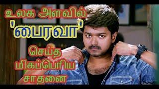 vuclip Bairava's world record | Vijay | Latest | Tamil | cinema news | Movie news | Kollywood news|