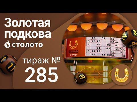 Золотая подкова 14.02.21 тираж №285 от Столото