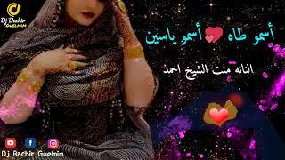جديد النانه أسمو طه Nana 2020