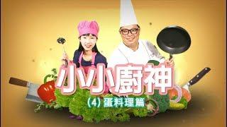 【小小廚神系列】蛋料理篇