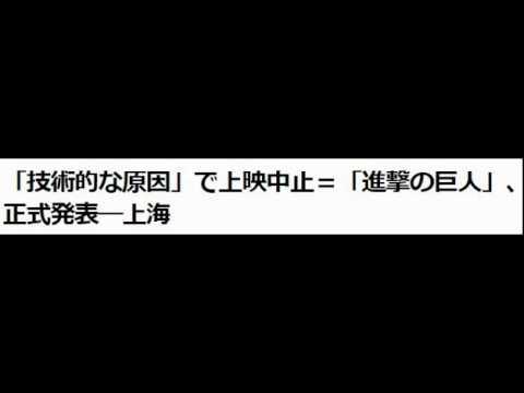 「技術的な原因」で上映中止=「進撃の巨人」、正式発表―上海