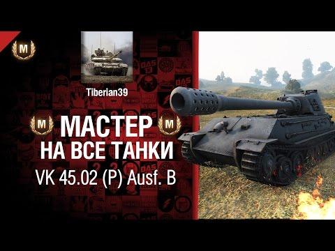 Мастер на все танки №18 VK 45.02 (P) Ausf. B - от Tiberian39 [World Of Tanks]