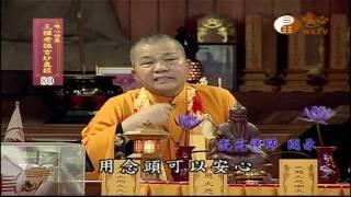 【王禪老祖玄妙真經080】| WXTV唯心電視台