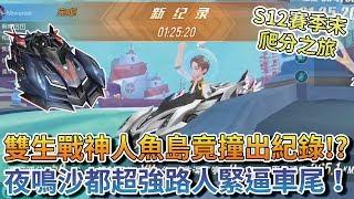 【Moverest】雙生戰神人魚島竟撞出紀錄!?夜鳴沙都超強路人緊逼車尾!陸服S12賽季末爬分之旅!【極速領域】