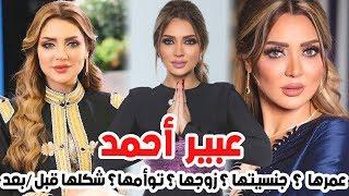 تزوجت مرتين وجنسيتها لن تتوقعها وقبل نزول وزنها وشقيقتها فنانة مشهورة حقائق عن عبير احمد